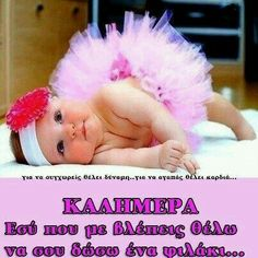 Cute baby in a pink tutu Luge, Little Babies, Cute Babies, Baby Kids, Babies Stuff, Baby Pictures, Baby Photos, Quote Pictures, Funny Pictures