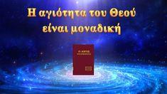 Ομιλία του Θεού «Ο ίδιος ο Θεός, ο μοναδικός (ΣΤ') Η αγιοσύνη του Θεού (...