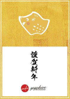 gogo-drive.com 2019年年賀状デザイン 猪 亥 Calligraphy, Blog, Design, Art, Art Background, Lettering, Kunst, Blogging