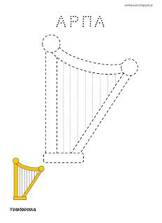 Instruments, Teaching Music, Music Education, Painting For Kids, Music Notes, String Art, Letters, School, Crafts