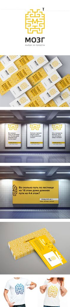 Мозг — квест-пространство, логотип, Логотип © Анастасия Большунова