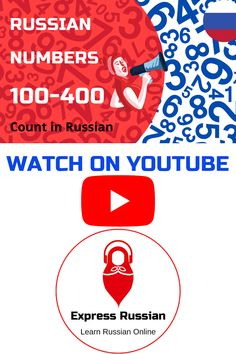Pronounce Russian numbers correctly! Subscribe and stay tuned to never miss any new video from Express Russian - Learn Russian Online