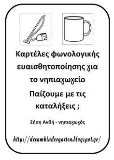 Greek Language, Greek Quotes, Greek Sayings, Phonological Awareness, Writing Practice, Preschool Worksheets, Dyslexia, Pre School, Speech Therapy