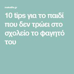 10 tips για το παιδί που δεν τρώει στο σχολείο το φαγητό του Tips, Counseling