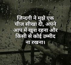 aaj ka vichar Reality Of Life Quotes, Mixed Feelings Quotes, Good Thoughts Quotes, Life Lesson Quotes, Good Life Quotes, Very Inspirational Quotes, Motivational Picture Quotes, Hindi Good Morning Quotes, Remember Quotes