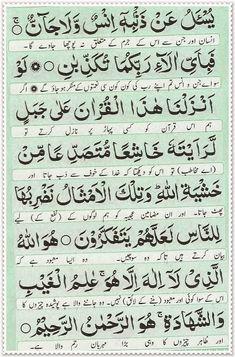 Cure of Magic: Manzil Dua Islamic Phrases, Islamic Dua, Islamic Messages, Islamic Quotes, Quran Quotes Love, Quran Quotes Inspirational, Surah Manzil, Quran Sharif, Quran Pak