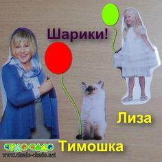 Шарики (знакомим ребенка с овалом)    Полностью наше мини-занятие называется «Как Лизонька-крошка и котик Тимошка шарики купили» Мы с вами будем учиться считать, называть овал и круг и сравнивать их, а еще сделаем аппликацию.  http://www.chudo-chado.net/shariki-znakomim-rebenka-s-ovalom/