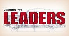 TBS「2夜連続大型ドラマ『LEADERS リーダーズ』」の番組情報ページです。