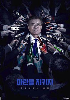 달님사랑 The Minjoo @moonlover333  2시간2시간 전 더 보기  적폐 세력들의 위협!!!  문통을 지키자!!!!!!!!