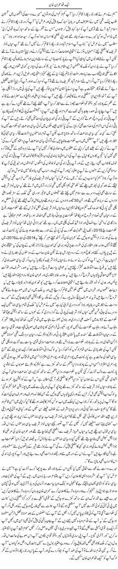 Aik Tha Imran khan by Javed Chaudhry Pakistan Politics, Quotations, Qoutes, Daily Express, Imran Khan, Columns, Zero, Poetry, Writing