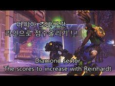 Overwatch KOR] 라인하르트 플레이 / reinhardt play