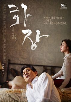 Looking for erotic Korean movie, Korean Adult Movie, Korean cat 3 movies? 2015 Movies, Latest Movies, Movies Free, Ye Ji Won, Korean Adult, Husband And Wife Love, Movie To Watch List, Korean Drama Movies, In And Out Movie