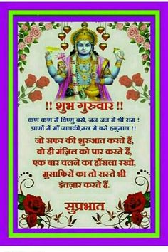Subh Guruwar Good Morning Images Wallpaper Pictures Photos Thursday Morning Images, Gud Morning Images, Hindi Good Morning Quotes, Good Morning Inspirational Quotes, Good Morning Picture, Morning Pictures, Happy Thursday, Good Morning Sunrise, Happy Morning