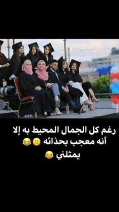 Arabic Funny, Arabic Jokes, Funny Arabic Quotes, Funny Qoutes, Stupid Funny Memes, Words Quotes, Life Quotes, English Jokes, Postive Quotes
