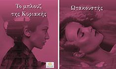 Παρουσίαση των δύο νέων βιβλίων της συγγραφέως Νατάσσα Καραμανλή στη Θεσσαλονίκη