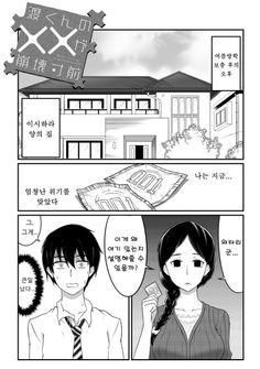 Waifu Material, Manga, Rwby, Anime, Funny Memes, Diagram, Scene, Cartoon, Illustration