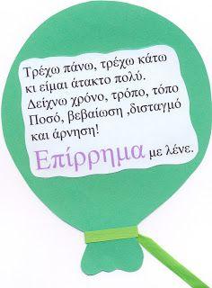 School Hacks, School Fun, School Projects, Back To School, St Joseph, Greek Language, Preschool Education, Happy Kids, Learn English