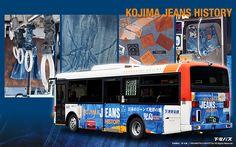 児島の技術を結集!ジーンズバスが大変身 | 下電バス