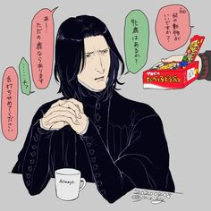 ジル (@jill_s_alg) 的媒體推文 / Twitter Severus Rogue, Severus Snape, Draco, Harry Potter Comics, Rogues, Shit Happens, My Love, Fictional Characters, Blood