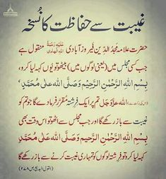 Duaa Islam, Islam Hadith, Allah Islam, Islam Quran, Alhamdulillah, Quran Quotes Inspirational, Quran Quotes Love, Muslim Love Quotes, Islamic Love Quotes