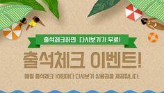 :: JTBC :: 출석체크 이벤트