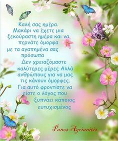 Good Morning Good Night, Good Morning Wishes