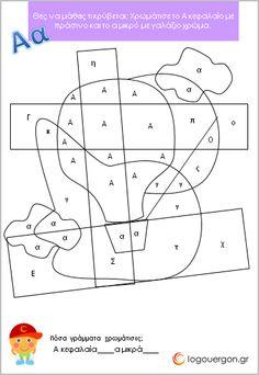 Math Equations, Klub, School Ideas, Greek, School Supplies, Note Cards, School, Letters, Greece