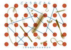 Goton - Miki Kadokura and Tilmann Steffen Wendelstein (The Simple Society)