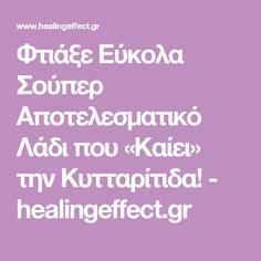 Φτιάξε Εύκολα Σούπερ Αποτελεσματικό Λάδι που «Καίει» την Κυτταρίτιδα! - healingeffect.gr Kai, Chicken