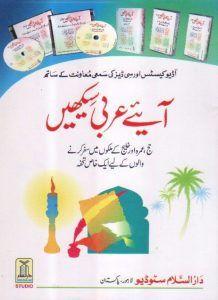 Aayie Arabi Sekhein PDF Free Download | Amliyaat Books In Urdu Free