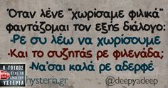 Όταν λένε Funny Picture Quotes, Funny Photos, Funny Greek, Clever Quotes, Greek Quotes, Just Kidding, True Words, Just For Laughs, Wallpaper Quotes