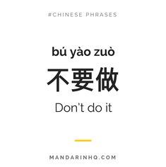 Learn Mandarin Chinese with Free Video Lessons Chinese Sentences, Chinese Phrases, Chinese Quotes, Chinese Lessons, French Lessons, Spanish Lessons, Teaching Spanish, Spanish Activities, Teaching French