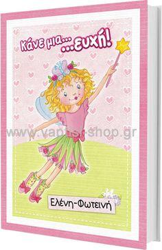 Βιβλίο ευχών - Πριγκίπισσα  Lilifee Princess Peach, Canvas, Paper, Books, Fictional Characters, Art, Tela, Art Background, Libros