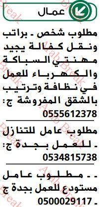 اعلان على الوسيط وظائف وسيط جدة موقع عرب بريك نقدم لكم وظائف وسيط جدة بتاريخ 20 10 2018 حصريا على موقع عرب بريك وظائف شاغرة في دول ال Math Job Math Equations