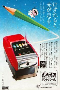 Pencil sharpener by National c. Japanese Poster, Japanese Prints, Japanese Design, Retro Advertising, Retro Ads, Vintage Advertisements, Vintage Labels, Vintage Ads, Vintage Posters