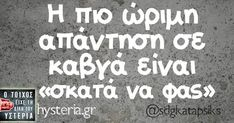 Funny Greek, I Laughed, Funny Quotes, Lol, Greeks, Funny Stuff, Humor, Funny Phrases, Funny Things