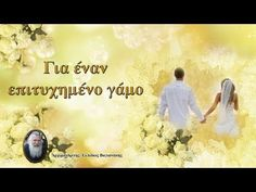 π. Ελπίδιος: Για έναν επιτυχημένο γάμο - YouTube Believe, Movies, Movie Posters, Films, Film Poster, Cinema, Movie, Film, Movie Quotes