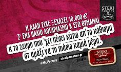 H άλλη είχε ξεχάσει 10.000€  @Mr_Petemy - http://stekigamatwn.gr/f1818/