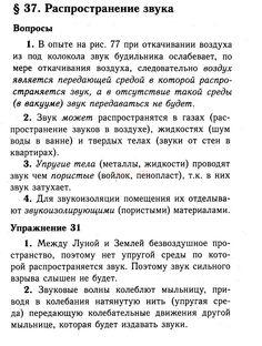 ГДЗ параграфа §37 - ответы по учебнику Физика 9 класс Перышкин