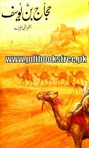 Hajjaj bin Yousaf By Aslam Rahi M.A Pdf Free Download Novels To Read Online, Free Books Online, Free Pdf Books, Reading Online, Books To Read, Free Ebooks, English Books Pdf, Computer Books, Urdu Novels