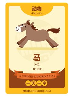 A Chinese Word A Day - 马 HORSE #children #kids #education #chinese #language #asian
