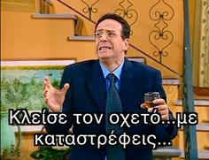 Greek Tv Show, Series Movies, Reaction Pictures, Sarcasm, Comedy, Tv Shows, Geek Stuff, Words, Memes
