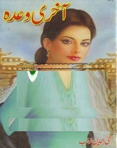 Aakhri Wada ( آخری وعدہ اردو ناول از محی الدین نواب) is written by Mohiuddin Nawab and shared in the category of Urdu Novels. Fiction Novels, Romance Novels, Good Books, Books To Read, Book Names, Urdu Novels, Free Pdf Books, Book Publishing, Reading Online