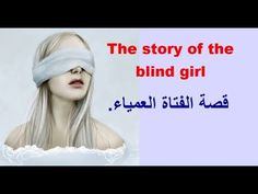 ‫تعلم الانجليزية من خلال قصة الفتاة العمياء الشهيرة.‬‎ - YouTube Blind Girl, English Story, Youtube, Movie Posters, Film Poster, Popcorn Posters, Film Posters, Youtubers, Youtube Movies