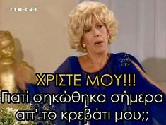 Funny Greek Quotes, Funny Picture Quotes, Funny Images, Funny Photos, Mega Series, Speak Quotes, Film Quotes, Stupid Funny Memes, Funny Stuff