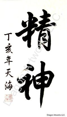 Energy - Chinese-calligraphy-painting.