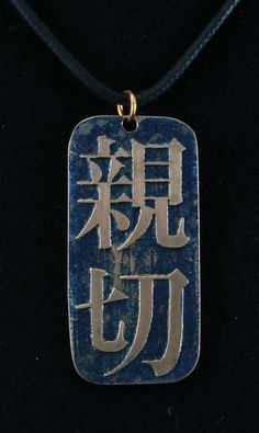 """Pendant, etched copper with patina, kanji for """"Generosity"""" 002 by crquack on Etsy"""