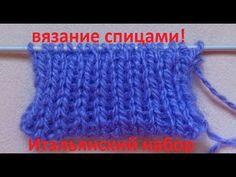 ВЯЗАНИЕ СПИЦАМИ!Вязание на весну!ИТАЛЬЯНСКИЙ НАБОР ПЕТЕЛЬ!Knitting - YouTube