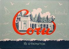 Soviet set of postcards