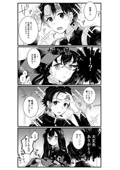 Anime Couple Kiss, Anime Couples, Demon Slayer, Slayer Anime, Roronoa Zoro, Bat Family, Anime Life, Manga Anime, Boy Or Girl